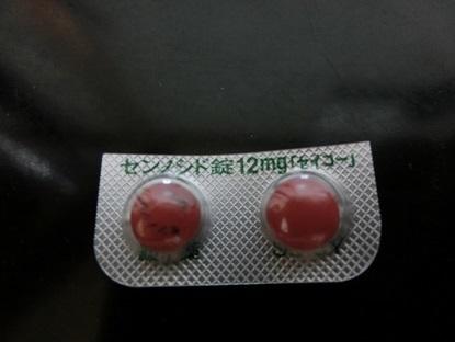 錠 センノシド