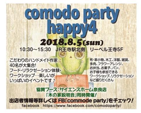 繝代・繝・ぅ繝シ繧ウ繝「繝雲convert_20180804212857