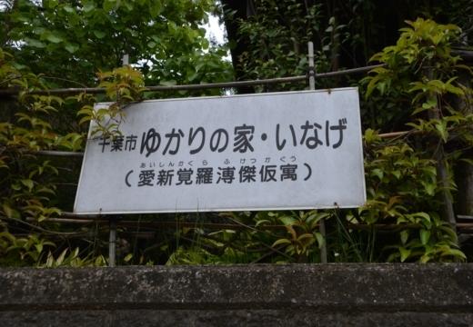 180508-151128-稲毛 愛新201805 (163)_R