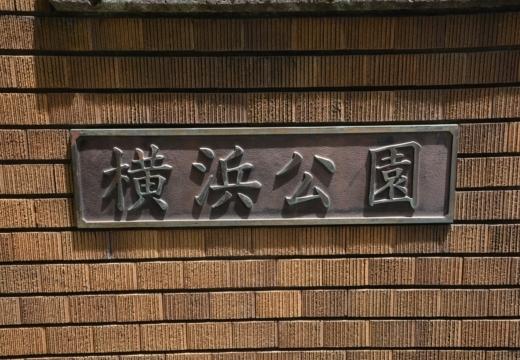 180608-123240-横浜・聘珍楼 201806 (136)_R