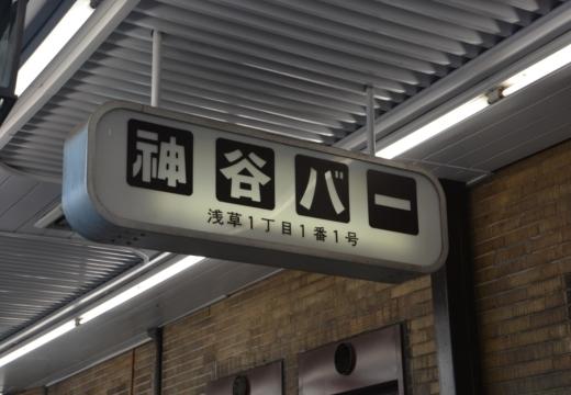 180629-170308-上野・浅草・神谷バー20180703 (214)_R