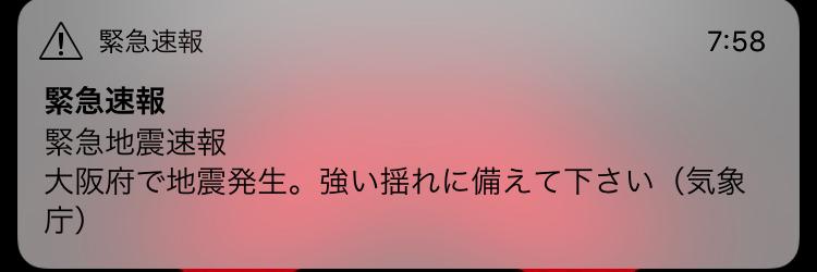 大地震 Big earthquakes hit Osaka this morning