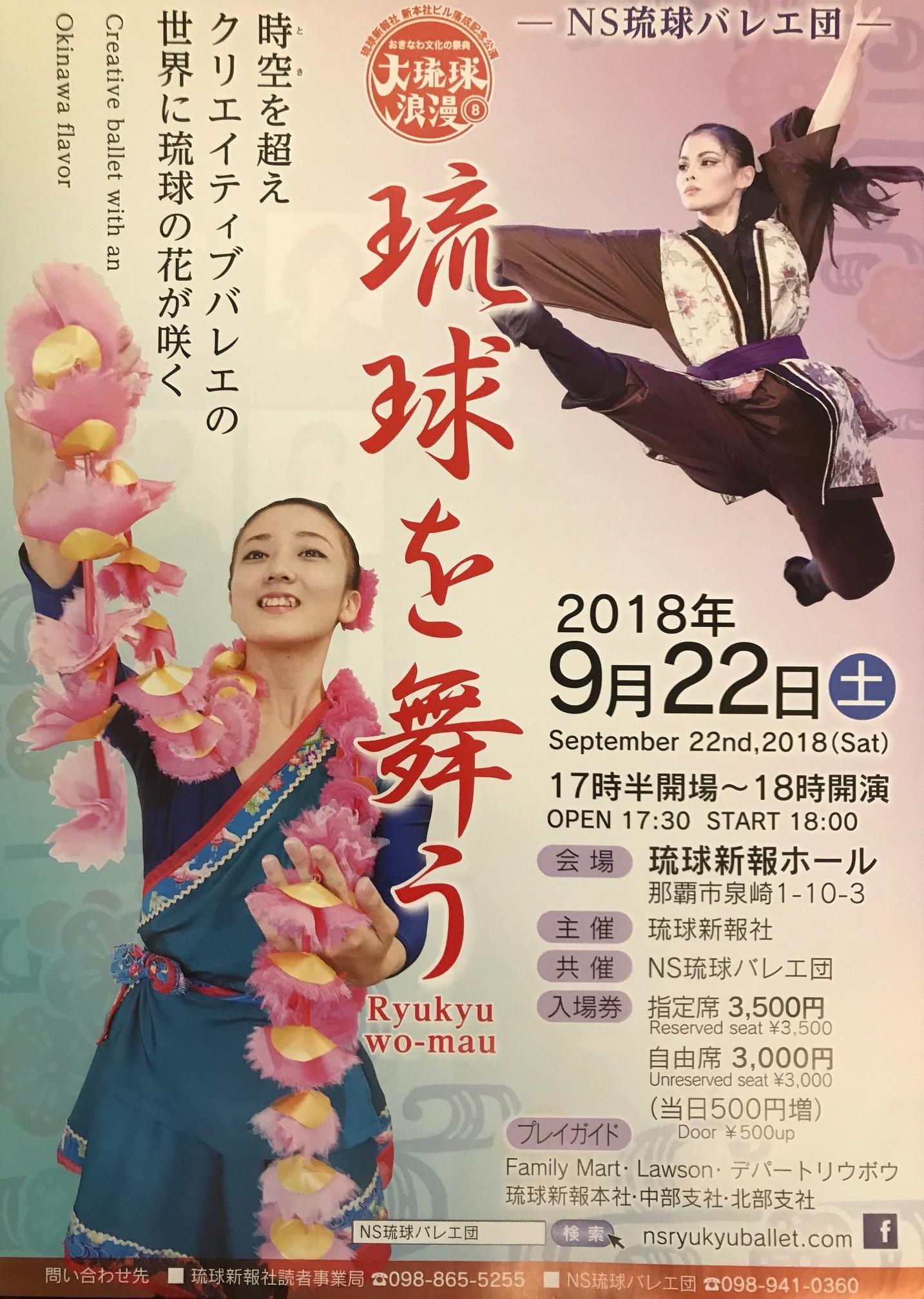 琉球バレエ表image1