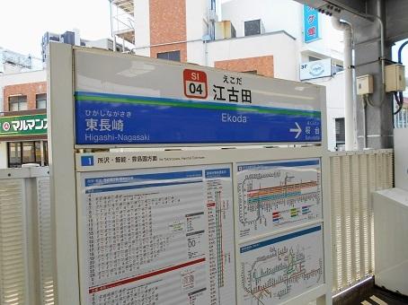 江古田駅周辺11