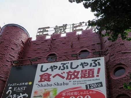 王城ビル3