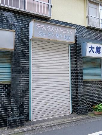 祖師ヶ谷大蔵駅周辺18