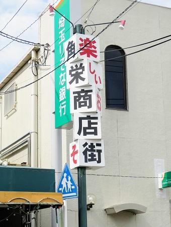 角栄商店街03