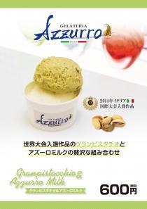 Azzurro_poster_A2_pistachio.jpg