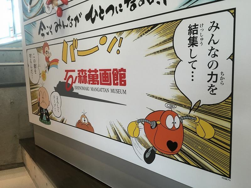 579石ノ森漫画館の中