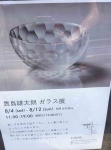 貴島グラス ⑤