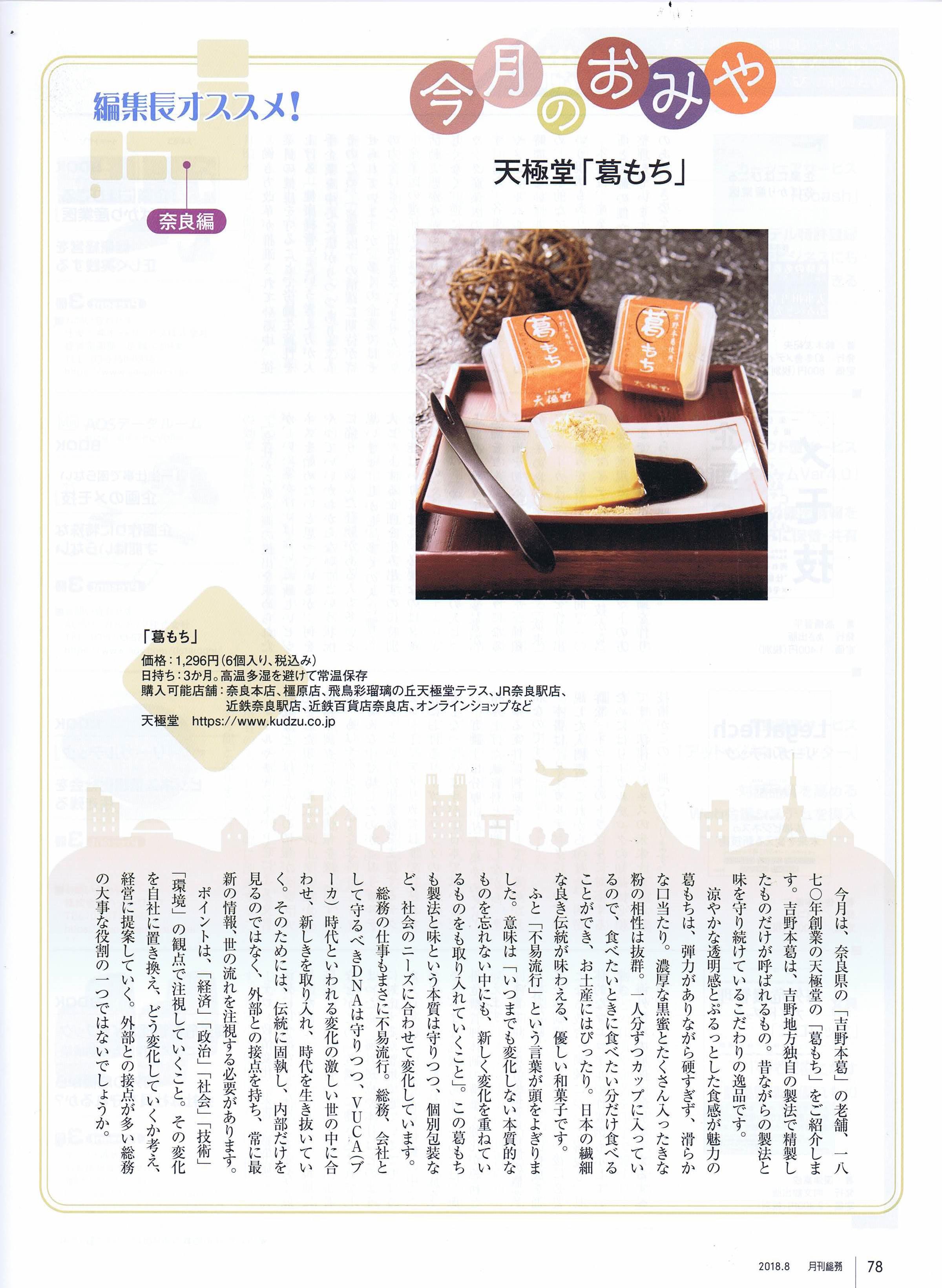 2018「月刊総務8月号」葛もち