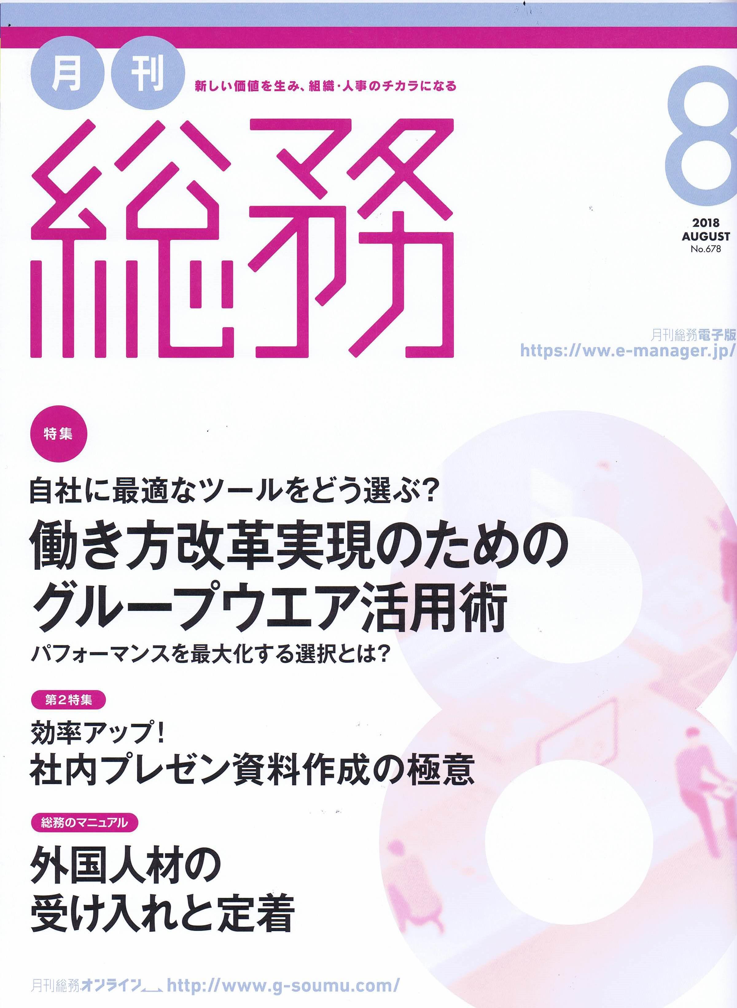 2018「月刊総務8月号」表紙