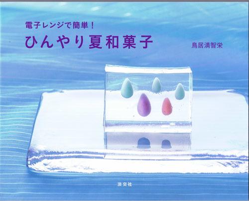 201806ひんやり夏和菓子表紙