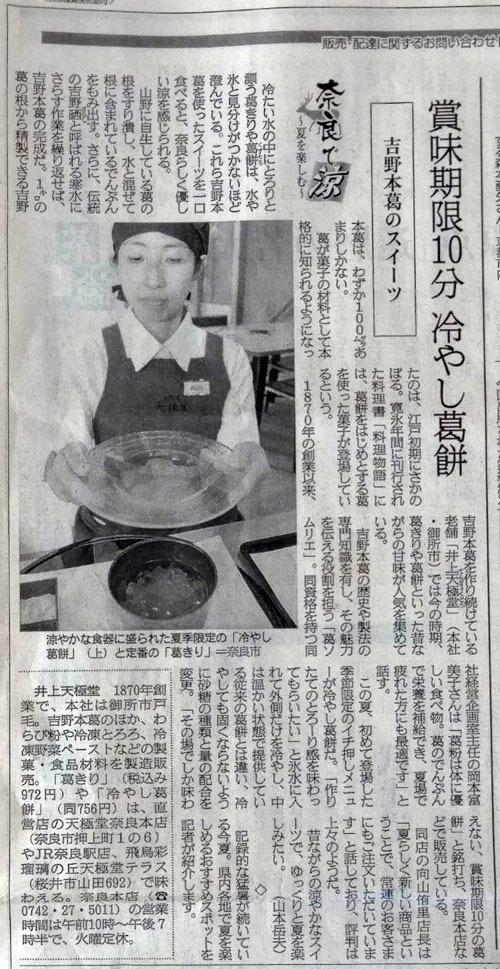 201808産経新聞500