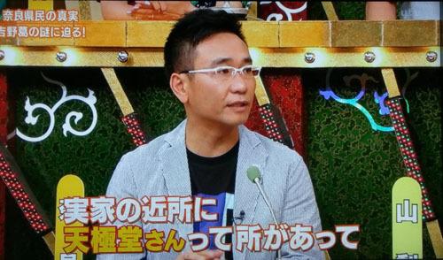 秘密のケンミンSHOW 奈良 吉野葛 天極堂 34