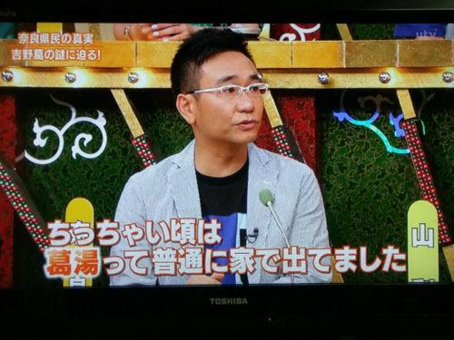 秘密のケンミンSHOW 奈良 吉野葛 天極堂 36