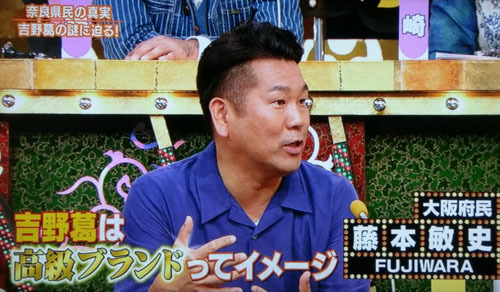 秘密のケンミンSHOW 奈良 吉野葛 天極堂 38