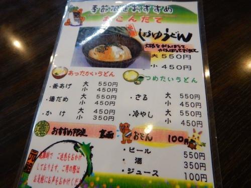 2018051315 うどん食べ歩き (1)