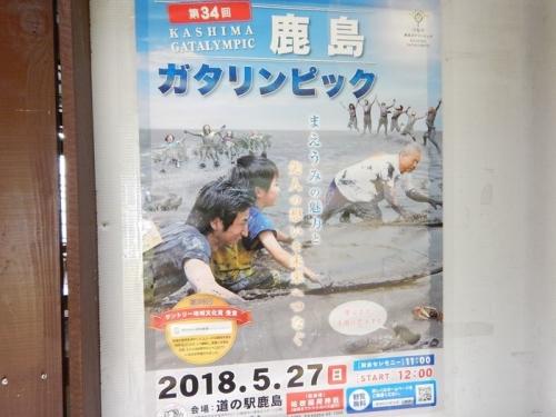 2018052526 長崎とがたりんぴっく (10)