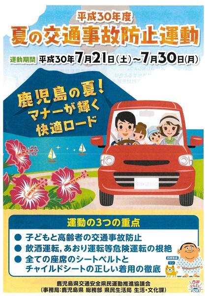 夏の交通安全1