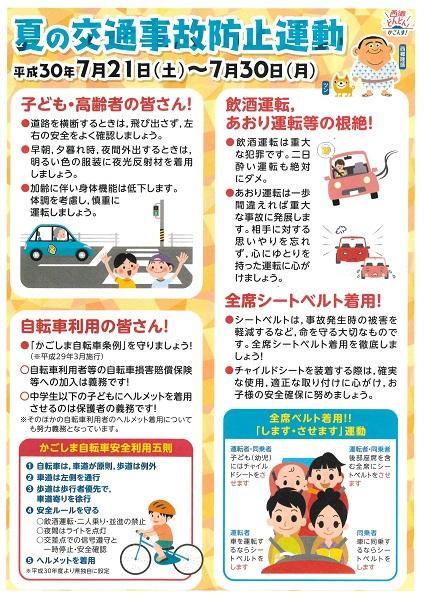 夏の交通安全2