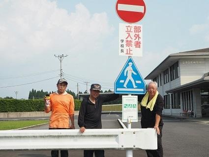 横断 標識