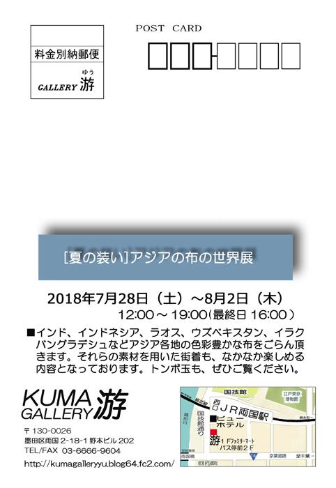 アジアの布展切手面データ