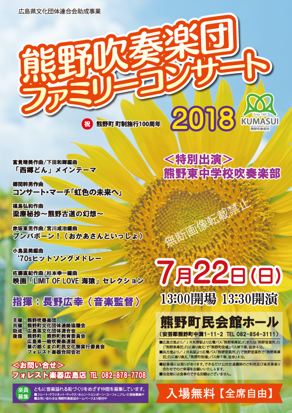 熊野吹奏楽団 ファミリーコンサート2018