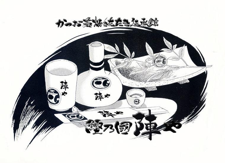 鰹乃國 陣やイラスト