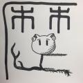 京都大学歴史研究会