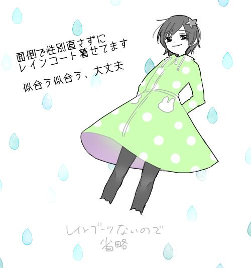 rainman.png