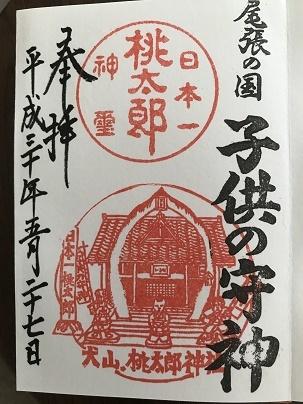 桃太郎神社 御朱印