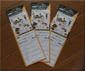懸賞 マルマン『図案シリーズ60周年』大感謝クイズキャンペーン!応募用紙