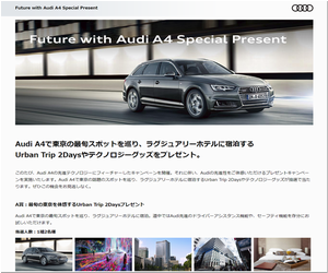 懸賞 Future with Audi A4 Special Present 最旬の東京を体感するUrban Trip 2Daysプレゼント