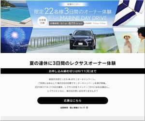 懸賞 海の日 LEXUS DRIVE キャンペーン 夏の連休に3日間のレクサスオーナー体験 LEXUS TOKYO