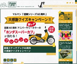 【追記】【バイクの当選者情報】:図案シリーズ 60周年カラーホンダスーパーカブ