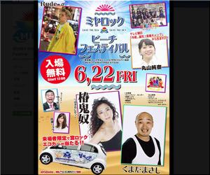 【車の懸賞情報】:宮古島ロックフェスティバル2018仕様エコカー (三菱 アイミーブ)が当たる!