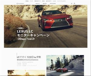 【車の懸賞/モニター】:LEXUS LC モニターキャンペーン -2Days- [vol.2]
