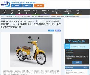 【バイクの懸賞110台目】:「Hondaスーパーカブ50」をプレゼント!