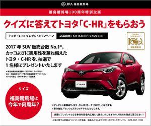 【懸賞応募904台目】:クイズに答えてトヨタ「C-HR」をもらお