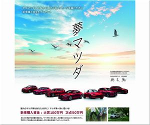 【車の懸賞/その他】:夢マツダ 新車購入100万円プレゼント|甲信マツダ
