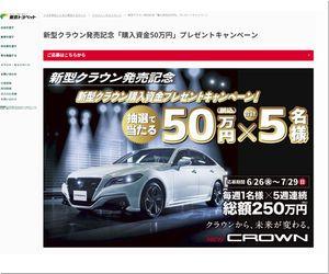 【車の懸賞/その他】:新型クラウン発売記念「購入資金50万円」プレゼント