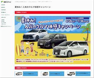 【車の懸賞/その他】:夏休み!人気のクルマ体感キャンペーン