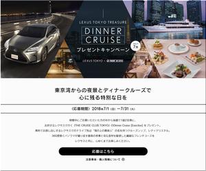 懸賞 お好きなレクサスで行く『THE CRUISE CLUB TOKYO』のDinner Cruise [Exective] をプレゼント