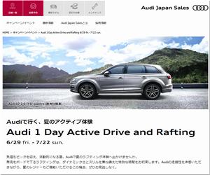 【車の懸賞/モニター】:Audi 1 Day Active Drive and Rafting