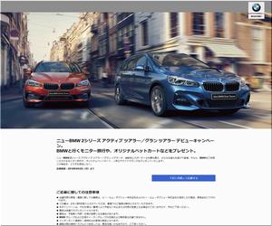 懸賞 ニューBMW 2シリーズ デビューキャンペーン