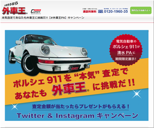 【車の懸賞情報】:査定金額を当てて「 BMW Z3ロードスター」をもらおう|外車王