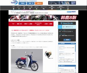 懸賞 「Hondaスーパーカブ C125」とヘルメットのセットをプレゼント! BS12 トゥエルビ