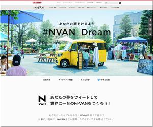 【応募907台目】:自分のアイデアをカスタマイズしたホンダ 「N-VAN 」をプレゼント!