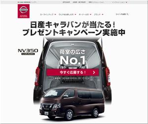 【応募908台目】:日産キャラバン1台プレゼントキャンペーン